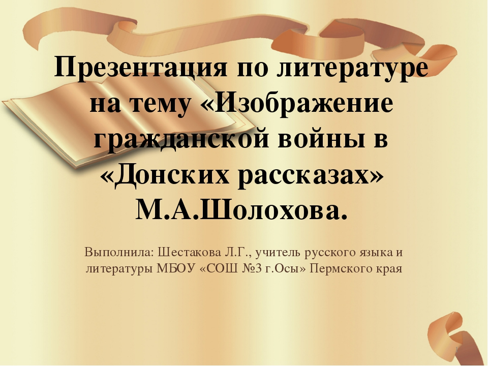 Презентация по литературе на тему «Изображение гражданской войны в «Донских р...
