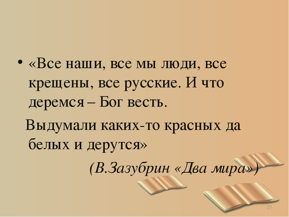 «Все наши, все мы люди, все крещены, все русские. И что деремся – Бог весть....