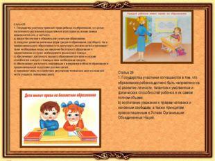 Статья 28 1. Государства-участники признают право ребенка на образование, и с