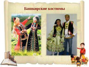 Башкирские костюмы