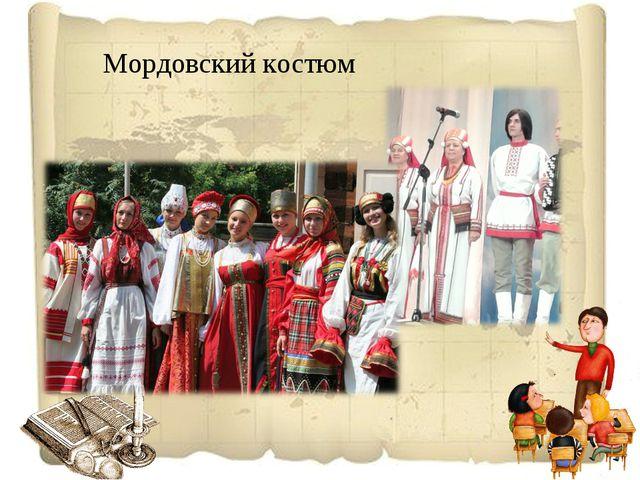 Мордовский костюм
