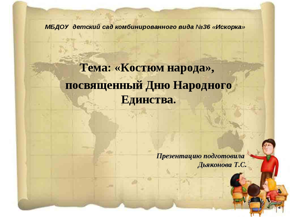 МБДОУ детский сад комбинированного вида №36 «Искорка» Тема: «Костюм народа»,...