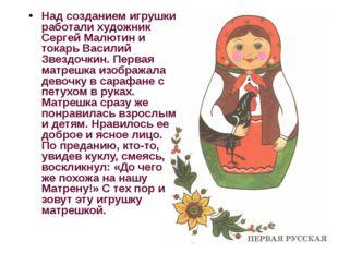 Над созданием игрушки работали художник Сергей Малютин и токарь Василий Звезд