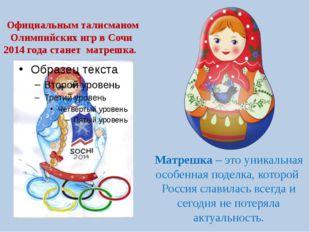 Официальным талисманом Олимпийских игр в Сочи 2014 года станет матрешка.