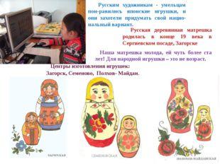 Русская деревянная матрешка родилась в конце 19 века в Сергиевском посаде, З