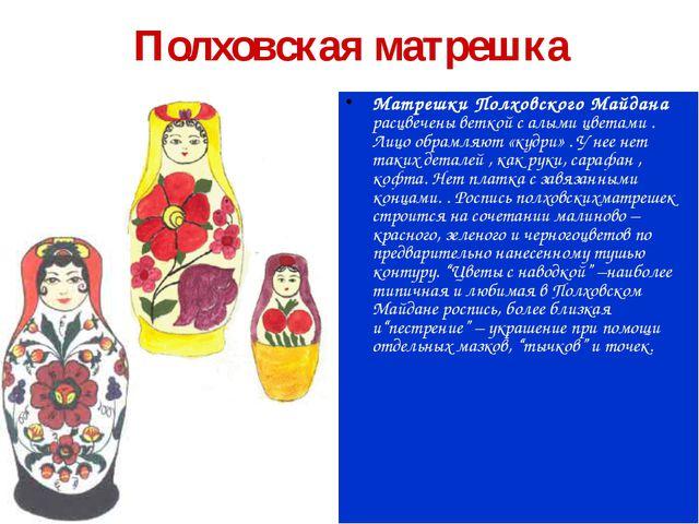 Полховская матрешка Матрешки Полховского Майдана расцвечены веткой с алыми цв...