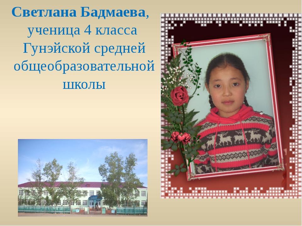 Светлана Бадмаева, ученица 4 класса Гунэйской средней общеобразовательной школы
