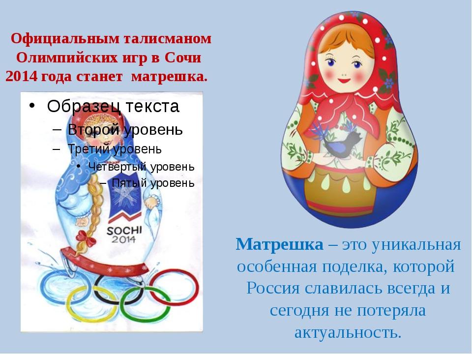 Официальным талисманом Олимпийских игр в Сочи 2014 года станет матрешка....
