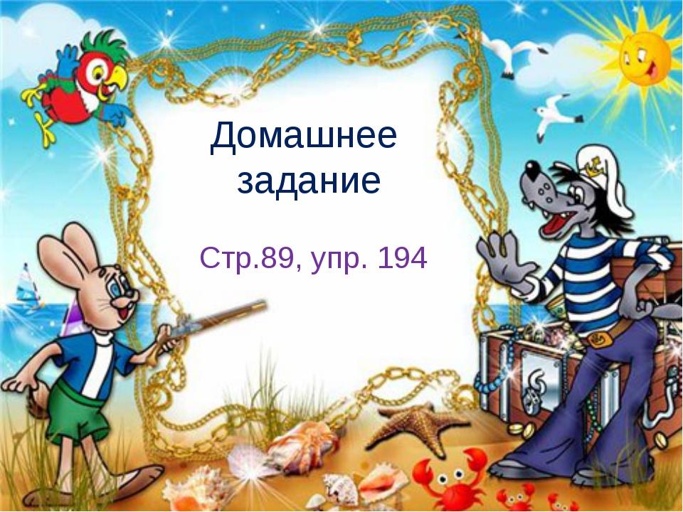 Домашнее задание Стр.89, упр. 194