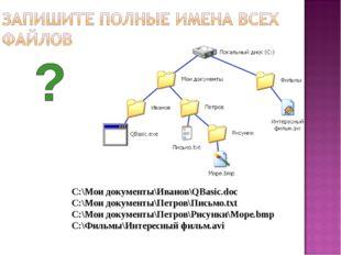 C:\Мои документы\Иванов\QBasic.doc C:\Мои документы\Петров\Письмо.txt C:\Мои