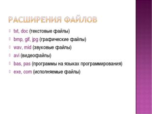txt, doc (текстовые файлы) bmp, gif, jpg (графические файлы) wav, mid (звуков