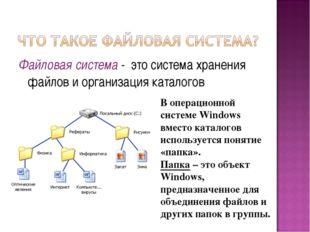 Файловая система - это система хранения файлов и организация каталогов В опер