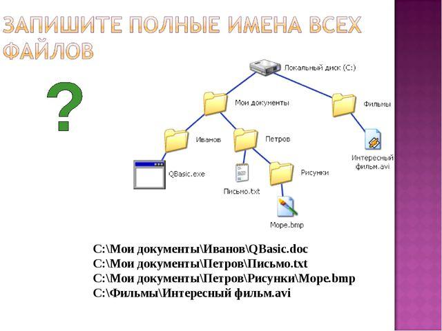 C:\Мои документы\Иванов\QBasic.doc C:\Мои документы\Петров\Письмо.txt C:\Мои...