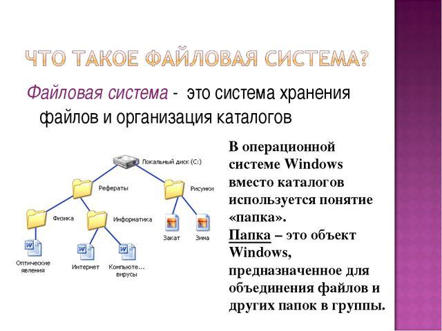 Файловая система - это система хранения файлов и организация каталогов В опер...