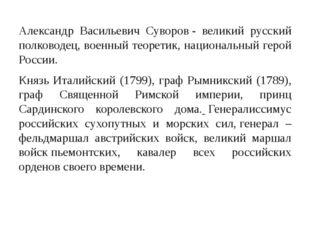 Александр Васильевич Суворов- великий русский полководец, военный теоретик,