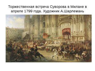 Торжественная встреча Суворова в Милане в апреле 1799 года. ХудожникА.Шарлем