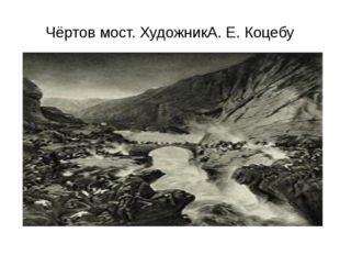 Чёртов мост. ХудожникА.Е.Коцебу