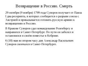 Возвращение в Россию. Смерть 29 октября (9 ноября)1799 года Суворов получает
