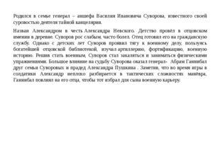 Родился в семье генерал – аншефа Василия Ивановича Суворова, известного свое