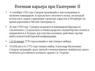 Военная карьера при Екатерине II 6 сентября 1762 года Суворов произведён в ч