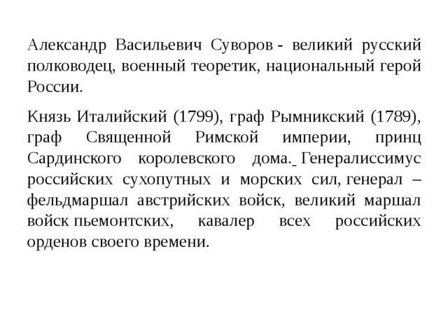 Александр Васильевич Суворов- великий русский полководец, военный теоретик,...