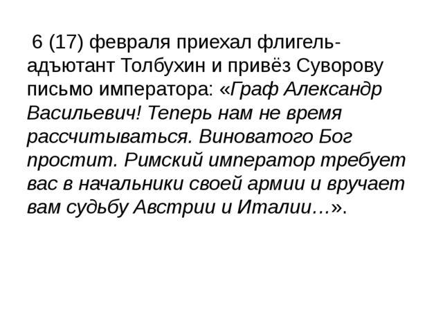 6 (17) февраляприехал флигель-адъютант Толбухин и привёз Суворову письмо и...