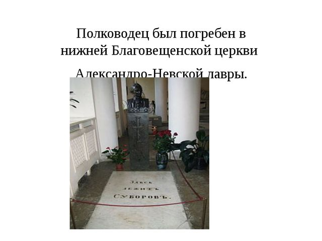 Полководец был погребен в нижнейБлаговещенской церкви Александро-Невской л...