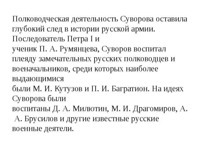 Полководческая деятельность Суворова оставила глубокий след в истории русско...