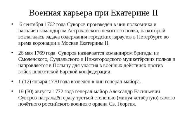 Военная карьера при Екатерине II 6 сентября 1762 года Суворов произведён в ч...