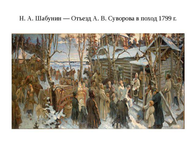 Н.А.Шабунин— Отъезд А.В.Суворова в поход 1799г.