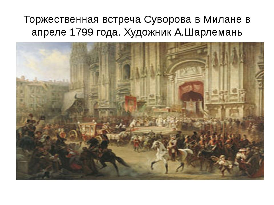 Торжественная встреча Суворова в Милане в апреле 1799 года. ХудожникА.Шарлем...