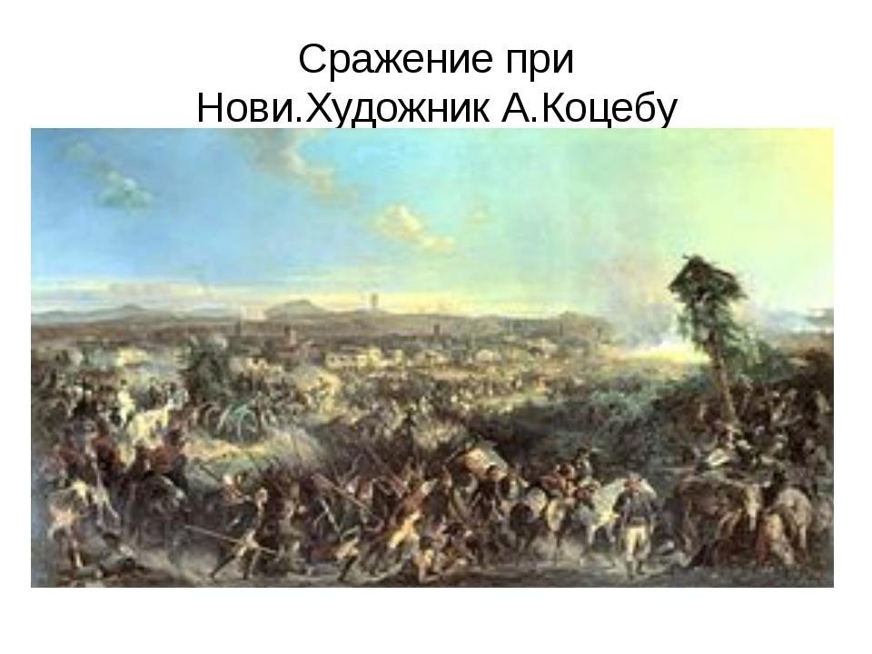 Сражение при Нови.ХудожникА.Коцебу