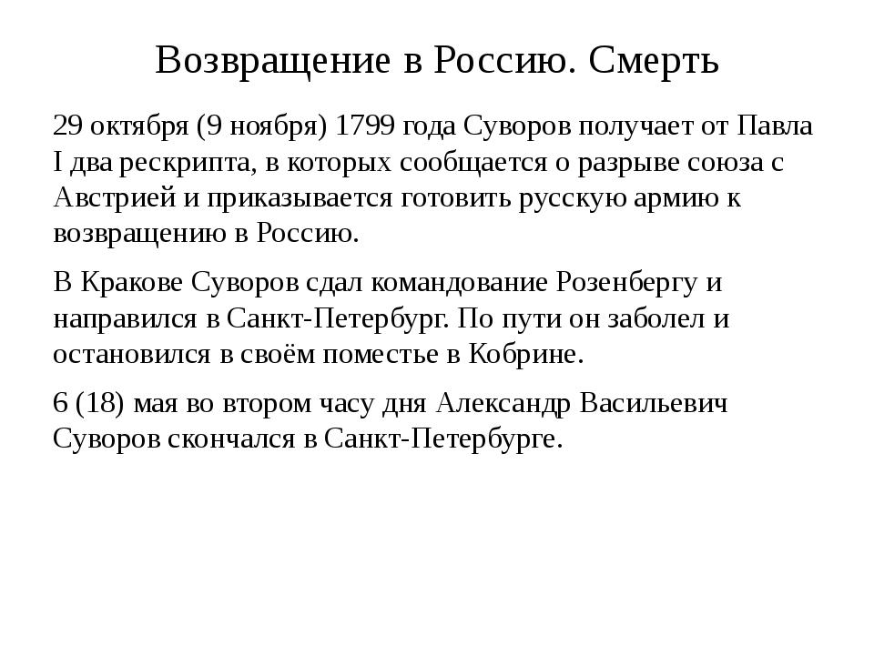 Возвращение в Россию. Смерть 29 октября (9 ноября)1799 года Суворов получает...