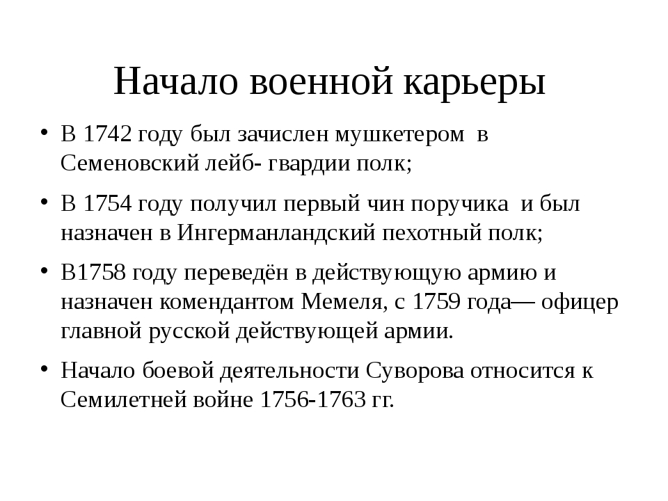 Начало военной карьеры В 1742 году был зачисленмушкетером в Семеновский лей...