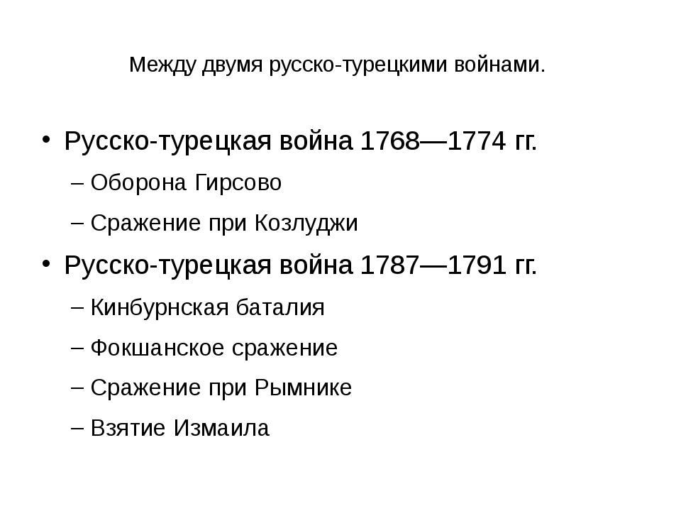 Между двумя русско-турецкими войнами. Русско-турецкая война 1768—1774 гг. Об...