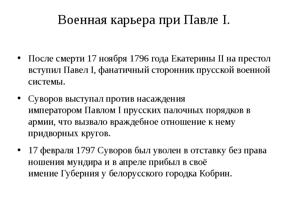 Военная карьера приПавле I. После смерти17 ноября1796 годаЕкатерины II на...