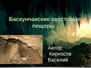 Баскунчакские карстовые пещеры Автор: Кирносов Василий