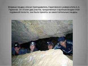 Впервые пещеру описал преподаватель Саратовского университета А.А. Гедеонов.