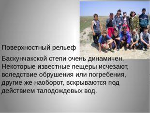 Поверхностный рельеф Баскунчакской степи очень динамичен. Некоторые известные