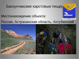 Местонахождение объекта: Россия, Астраханская область, Ахтубинский район. Бас