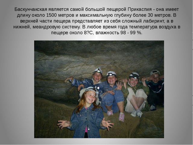 Баскунчакская является самой большой пещерой Прикаспия - она имеет длину окол...