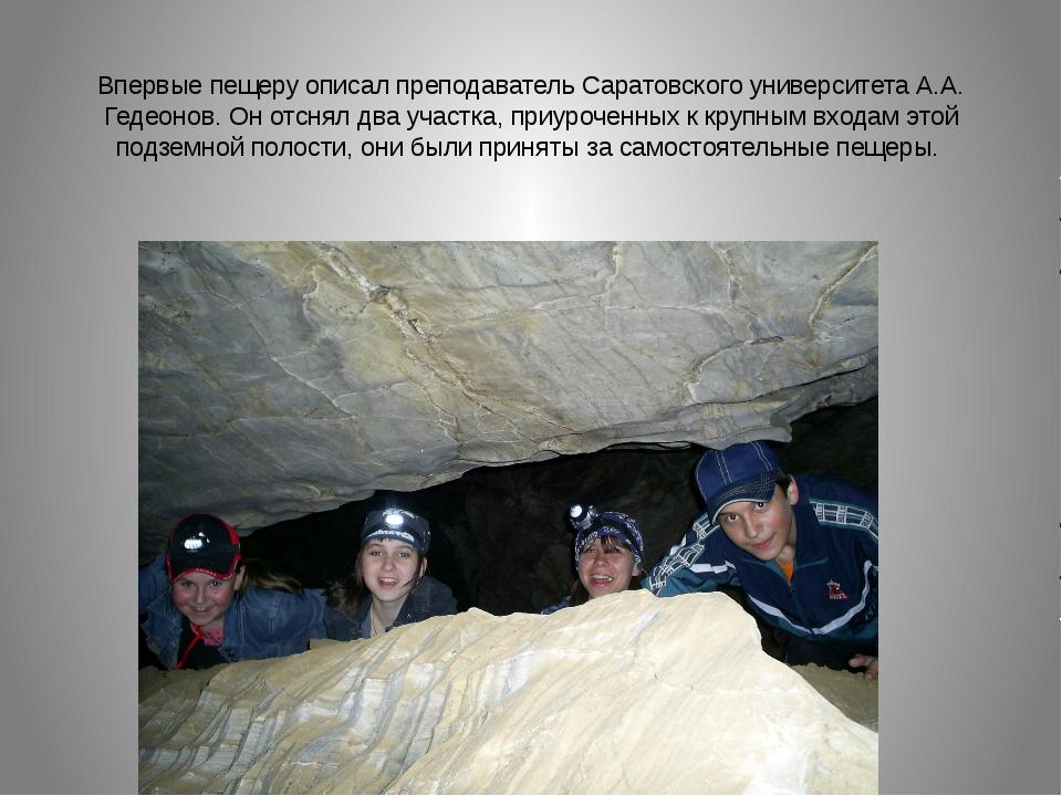 Впервые пещеру описал преподаватель Саратовского университета А.А. Гедеонов....