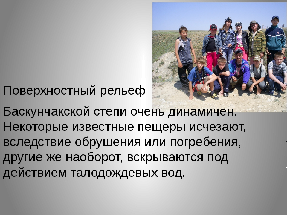 Поверхностный рельеф Баскунчакской степи очень динамичен. Некоторые известные...