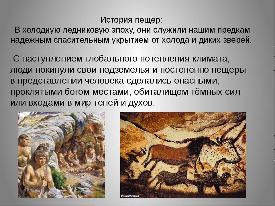 История пещер: В холодную ледниковую эпоху, они служили нашим предкам надёжны...
