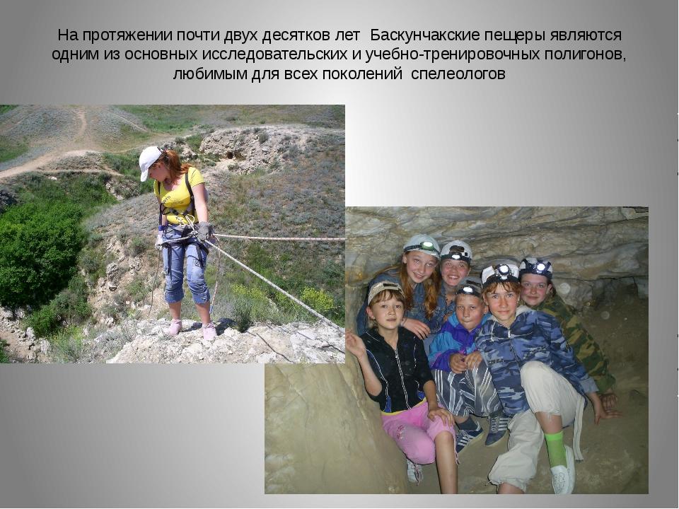 На протяжении почти двух десятков лет Баскунчакские пещеры являются одним из...