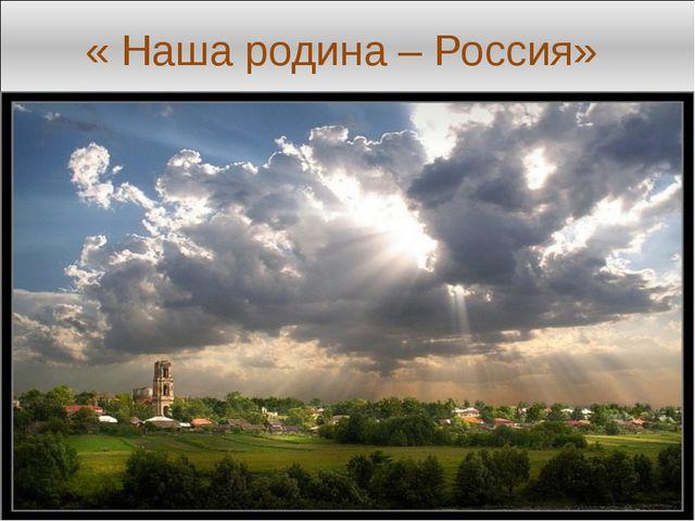 « Наша родина – Россия»
