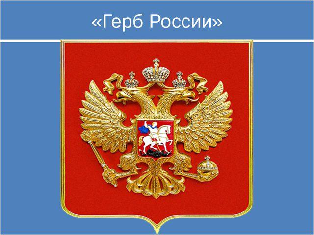 «Герб России»