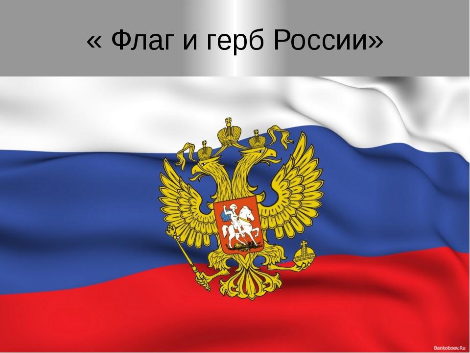 « Флаг и герб России»