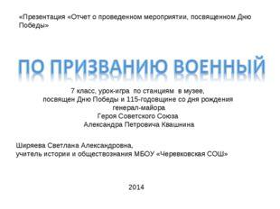 «Презентация «Отчет о проведенном мероприятии, посвященном Дню Победы» 7 клас