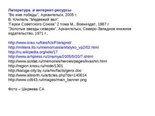 """Литература и интернет-ресурсы """"Во имя победы"""", Архангельск, 2005 г. В. Клипел"""